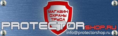 магазин охраны труда Протекторшоп в Барнауле